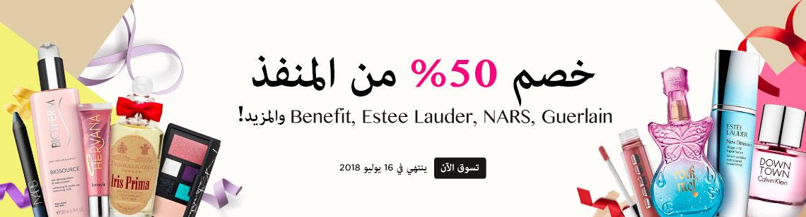 50% Off Outlet Sale: Benefit, Bvlgari, Calvin Klein, Davidoff, Guerlain & more! Ends 16 Jul 2018