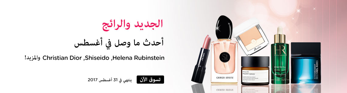 August new lines arrival shiseido rouge lipstick giorgio armani si rose signature perfume perricone md hydrating creamguerlain compact foundation helena rubinstein powercell serum michael kors extreme night toilette spray