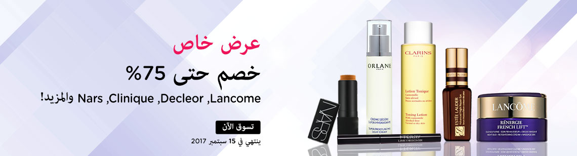 nars the multiple lancome french lift estee lauder advanced night repair clainrs toner ny terry eyeliner orlane light cream