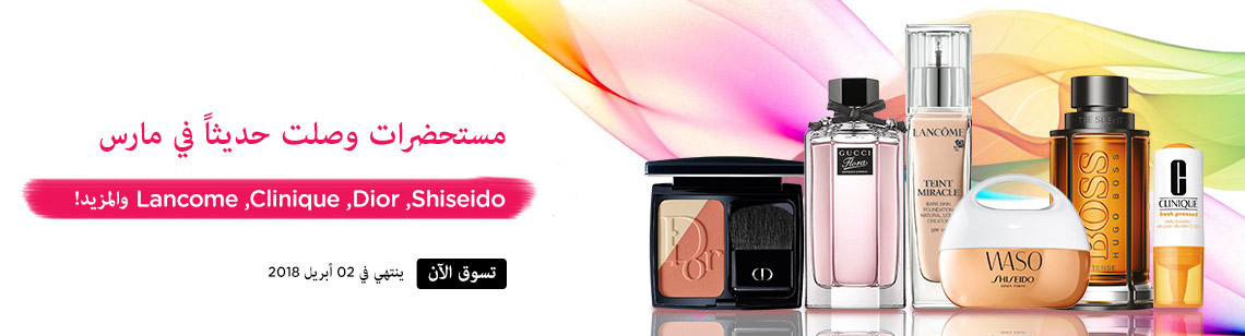 march new arrivals dior blush gucci flora lancome foundation waso shiseido hugo boss cologne clinique vitamin c