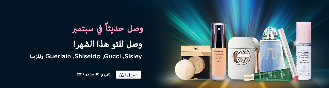 september new lines ysl cushion gucci guilty shiseido foundation sisley serum guerlain colonge