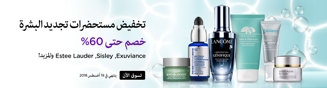 Rejuvenating Skincare Sale Up to 60% Off! Sisley, Kiehl's, Exuviance, Dermaheal & more! Ends 19 Aug 2018