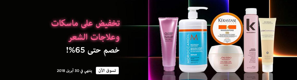 haircare specials hair masques treatments moroccanoil shiseido conditioner repair shampoo keratase kevin.murphy aveda