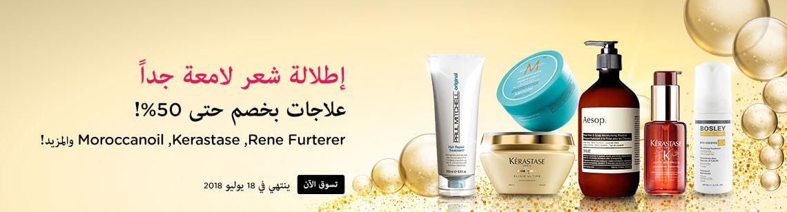 haircare treatment sale up to 50% aesop paul michell moroccanoil kerastase bosley hairmasques hairoil
