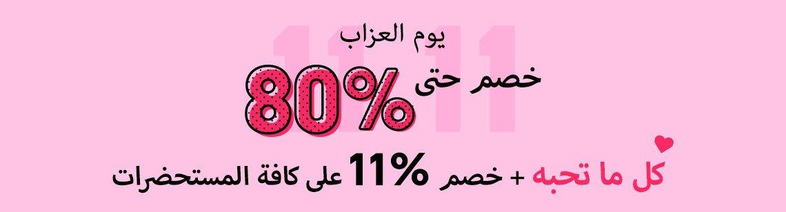 11.11 يوم العزاب: خصم حتى 80% على جميع المستحضرات التي تحب + خصم 11% على جميع المستحضرات