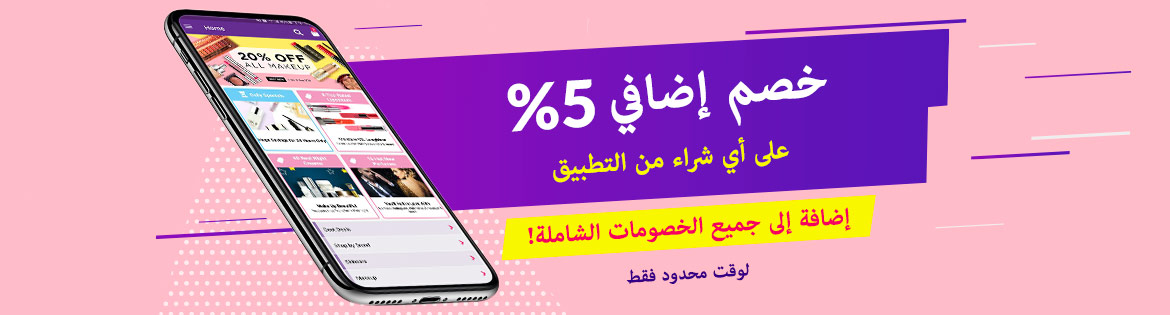 Enjoy EXTRA 5% OFF on any App Purchase!