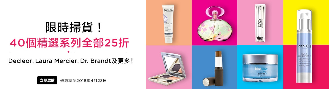 40 special lines thalgo selvatore ferregamo amity dr. brandt serum payot bust-perfomance kanebo eye shadow becca stick foundation blisslabs anti aging