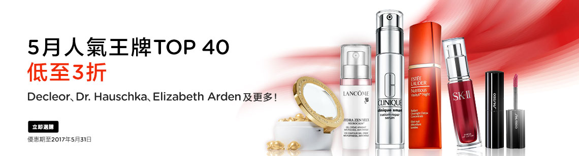 may top 40 sk II signs up-lifter shiseido lacquer rouge blaze elizabeth arden capsules estee lauder detox ceoncentrate lancome eye gel cream clinique smart custom-repair serum