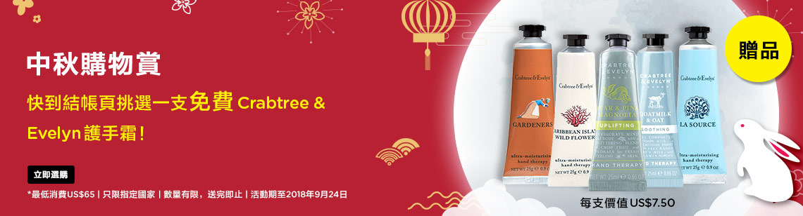 Mid-Autumn Giveaway -> FREE GIFT at checkout! *Min. spend US$65 | While stocks last | Ends 24 Sep 2018