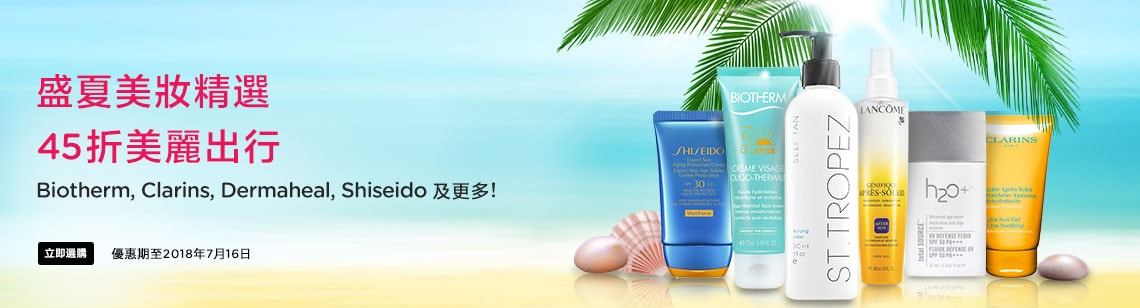 summer beauty essentials spf bronzers after sun care shiseido biotherm st tropez lancome clarins
