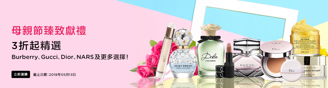 mothers day specials burberry body marb jacobs daisy dream dolce and gabanna perfume gucci bamboo nars lipstick dior bb cushion peter roth thomas 24k gold mask