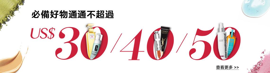 Shop beauty products under US$30   US$40   US$50 Elizabeth Arden perfume clinique skincare YSL makeup Christian dior lipsticks dermalogica moroccanoil