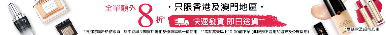 Hong kong beauty 20% off discount