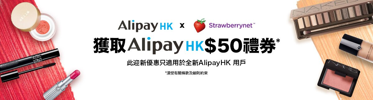 AlipayHK x Strawberrynet