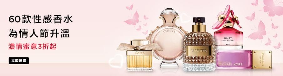 Sexiest Fragrances Perfume Cologne Valentine Chloe Valentino Marc Jacobs Michael Kors Paco Rabanne Valentine's Date Night