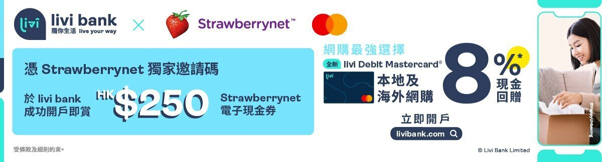 AlipayHK x Strawberrynet
