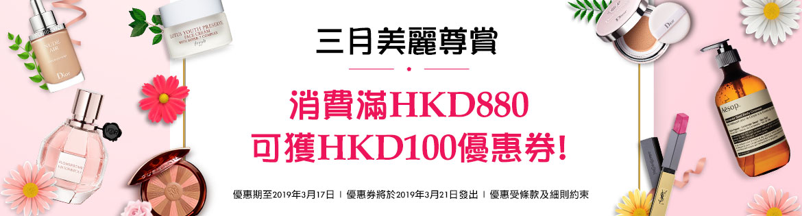 March Beauty Bonus: Spend HKD880 & Get a HKD100 Coupon! Ends 11 Mar 2019