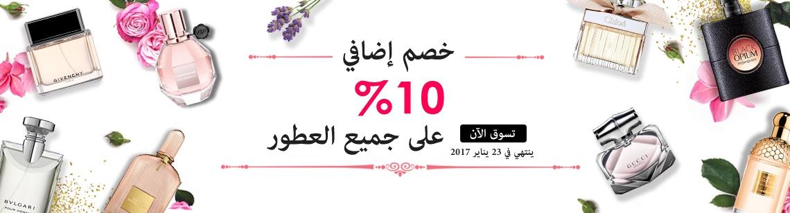 extra 10 percent off fragrance