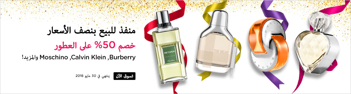 selected half price fragrance outlet sale burberry the beat bvlgari perfume
