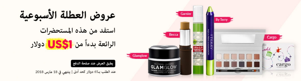 weekend specials glamglow youthmud becca foundation stick garnier line smoother by terry eyeshadow cargo eye shadow palette
