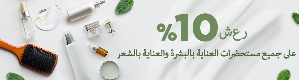 {10% Off Skincare & Haircare