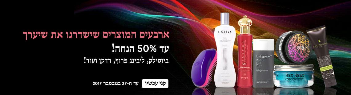 haircare specials tangle teezer biosilk living proof shiseido cream tigi macadamia oil