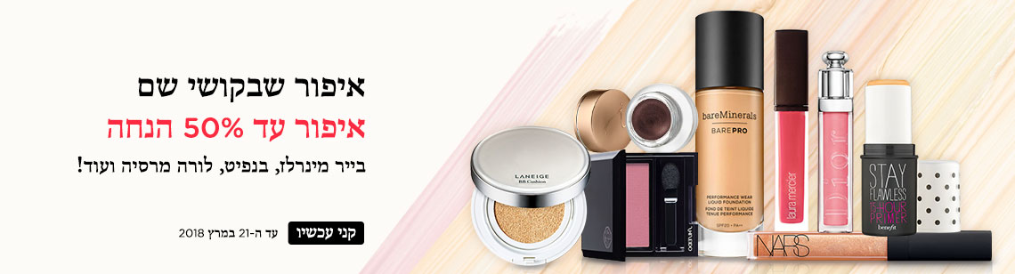 laneige cushion jane iredale shiseido eye shadow bareminerals barepro foundation laura mercier dior nars lipgloss benefit stay flawless primer