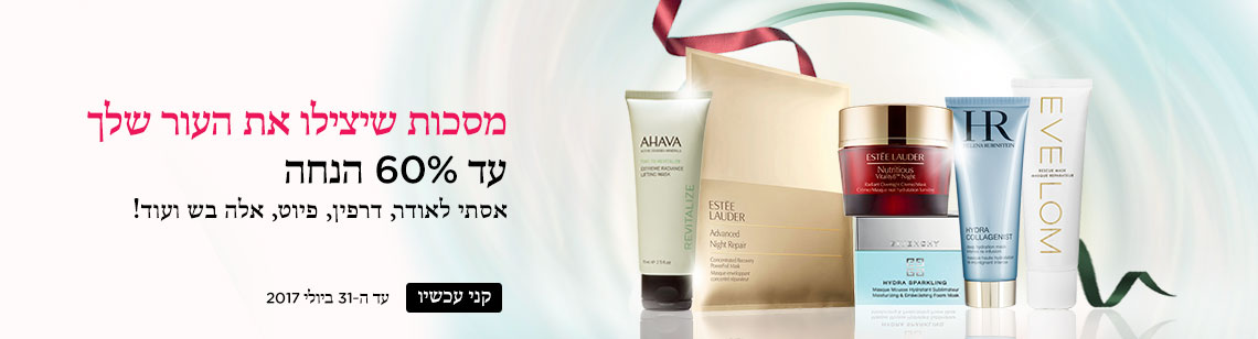 Skincare specials masks ahava lifting mask estee lauder advanced night repair eve lom givenchy hydra sparkling helena rubinstein hydration mask