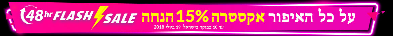 FLASH SALE: 15% Off All Makeup: 48 HRS ONLY! Ends 3:00pm HKT, 19 Jul 2018