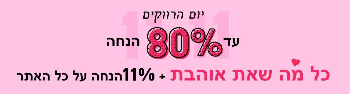 11.11 יום הרווקים: עד 80% הנחה על כל מה שאת אוהבת + 11% הנחה על כל האתר