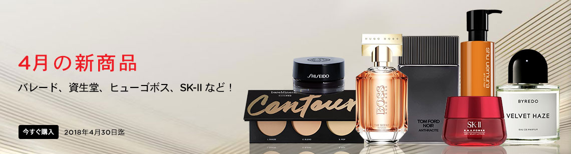 new arrivals latest beauty products byredo shiseido bare minerals tom ford shu uemura