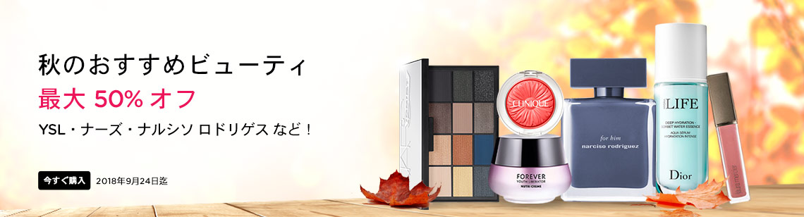 Autumn Beauty Picks Up to 50% Off! Shiseido, YSL, Jane Iredale, Guerlain & more! Ends 24 Sep 2018