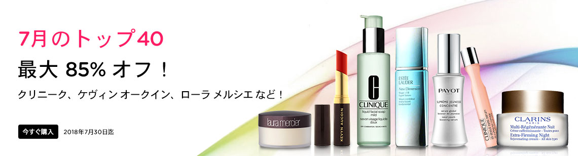 Clinique kevyn aucoin laura mercier peter thomas roth july top 40 skincare makeup fragrance discount deals beauty products