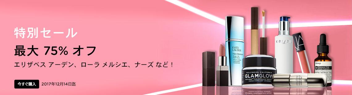 special purchase laura mercier lipstick orlane serum glamglow mask estee lauder serum nars lipgloss shiseido serum aesop