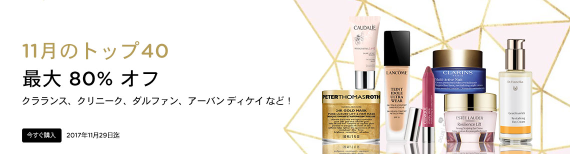 november top 40 peter thomas roth gold mask caudalie lancome foundation clinique chubby stick clarins multi active nuit estee lauder resilience lift dr hasuchka day cream