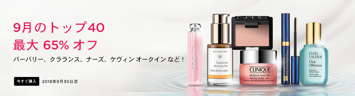 September Top 40 Up to 65% Off! Burberry, Clarins, NARS, Kevyn Aucoin & more! Ends 30 Sep 2018