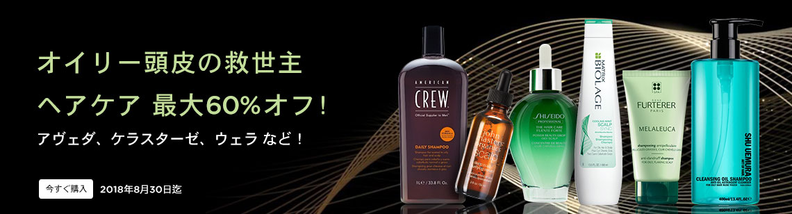 Oily Scalp Rescue Up to 60% Off! Aveda, Kerastase, Shiseido, Wella & more! Ends 30 Aug 2018