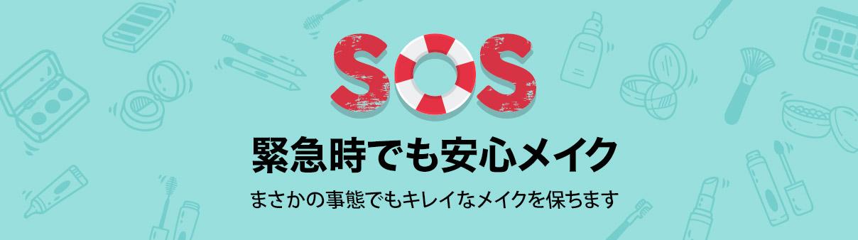 SOS 緊急時でも安心メイク: まさかの事態でもキレイなメイクを保ちます