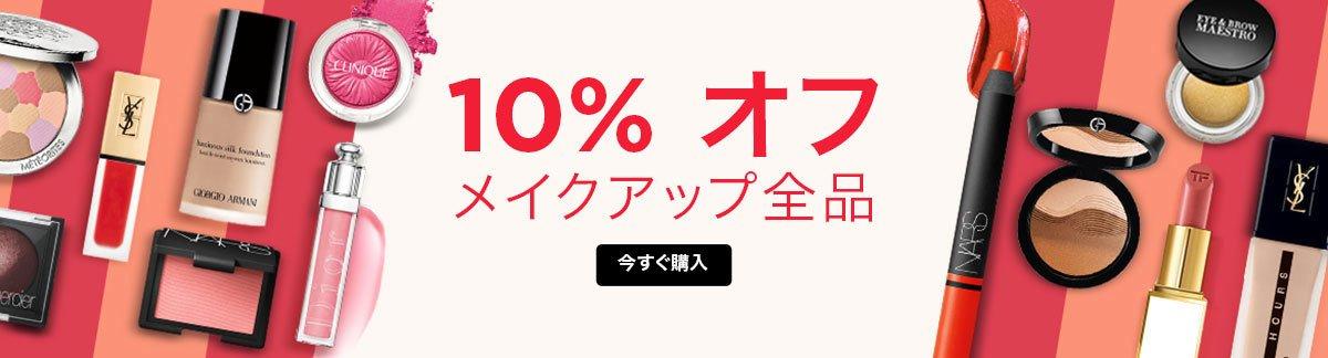 メイクアップ全品10%オフ