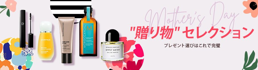 mothers day, for mom, skincare, fragrance, beauty, cosmetics, sale, flash sale, clarins, shiseido, lancome, dermalogica, clinique, perfect looks, christian dior, gift guide, gifting
