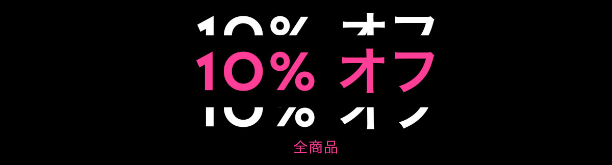 全商品 10%オフ