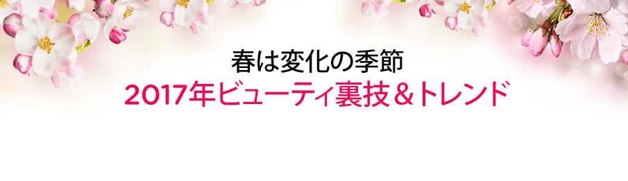 Spring Trending banner