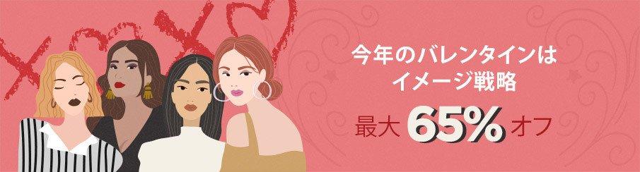 今年のバレンタインデーのイメージ戦略: メイクアップ 最大65%オフ!