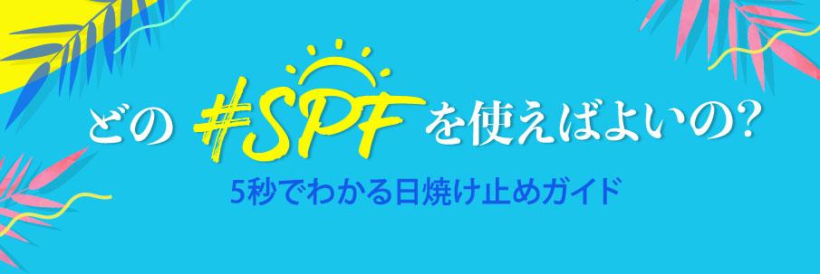 どのSPFを使えばよいの?5秒でわかる日焼け止め