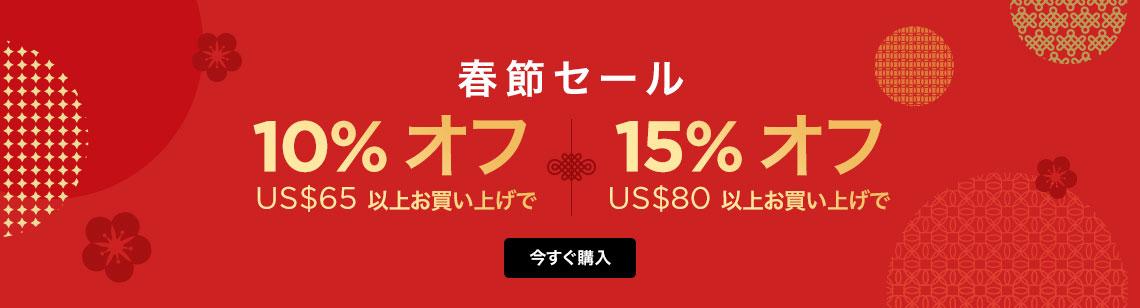 春節セール: US$65以上お買上げで10%オフ    US$80以上お買上げだと15%オフ