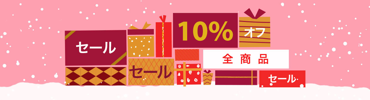 ラストミニッツ・ホリデーセール 全商品10%オフ!年末のお買い物ならまだ間に合います。