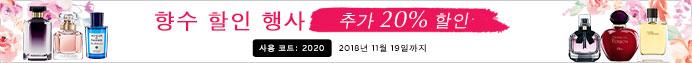 Extra 20% Off All Fragrances! USE CODE: 2020. Ends 19 Nov 2018   Korea Exclusive