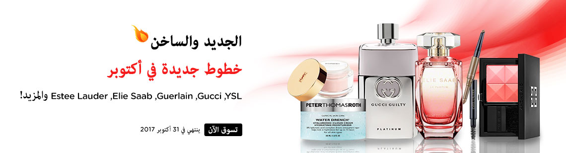 october new lines ysl powder elie saab perfume gucci guilty peter thomas roth water drench givenchy blush estee lauder brow pencil
