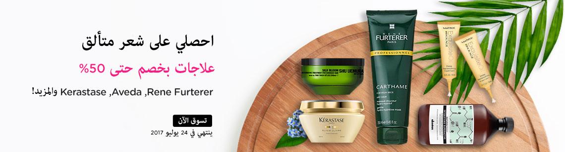 Haircare hair treatment shu umera lightness treatment rene furterer carthame matrix exquisite oil keratase revitalizing balm