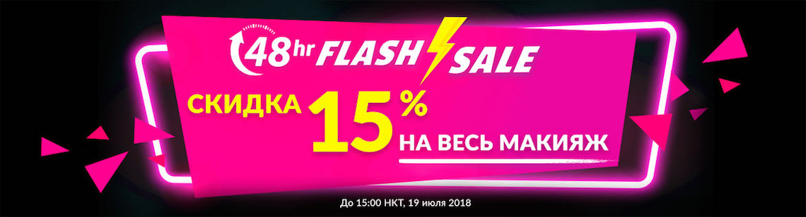 FLASH SALE: 15% Off All Makeup: 48 HRS ONLY! Ends 3:00pm HKT, 19 Jul 2018